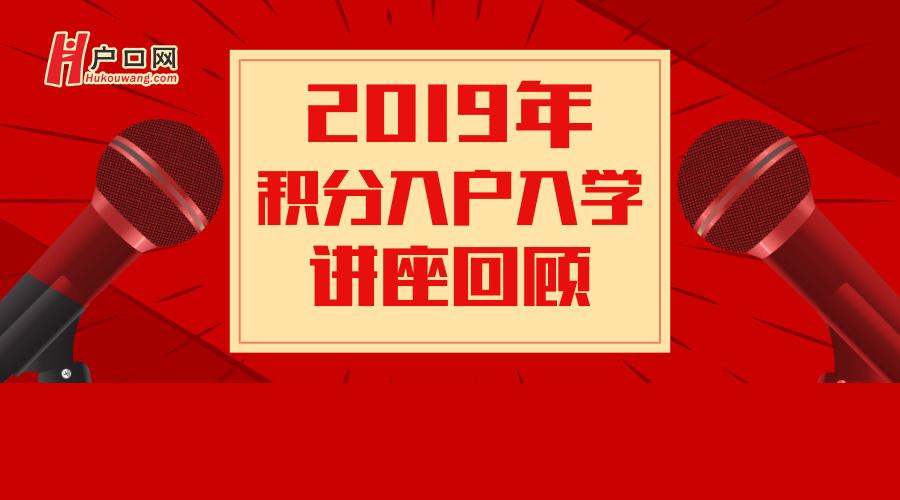 """2019年广州 """"积分入户、积分入学"""" 政策讲座,精彩回顾!"""